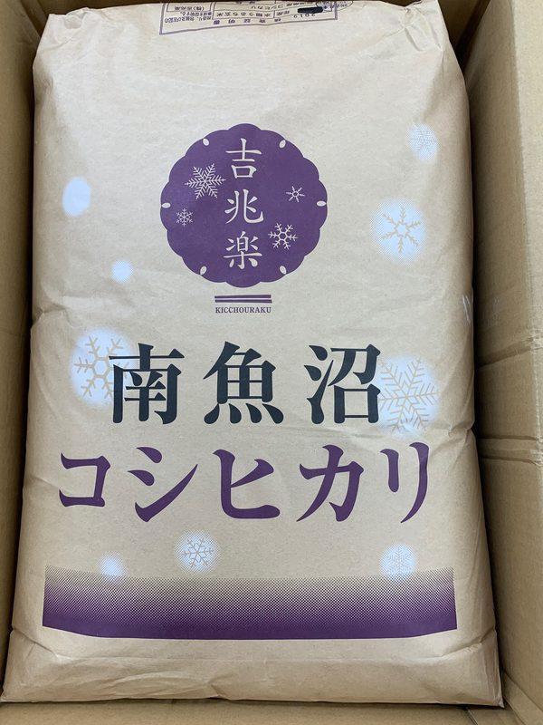 お米(魚沼産コシヒカリ玄米・二等米)次亜塩素酸水の販売を始めました!****完売御礼****